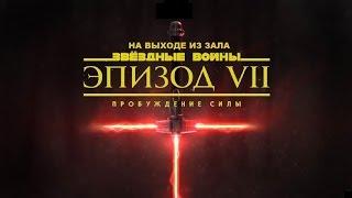 [НВИЗ]-Звёздные войны: Пробуждение силы (достойное продолжение)