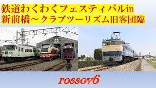 鉄道わくわくフェスティバルin新前橋~クラブツーリズム団臨