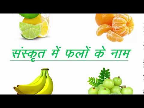 संस्कृत में  फलों  के नाम   Sanskrit Me Phalo Ke Naam   Fruit's Name In Sanskrit