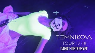 Шоу TEMNIKOVA TOUR 17/18 в Санкт-Петербурге - Елена Темникова