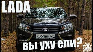 ЛАДА ВЫ УХУ ЕЛИ ???? Lada Vesta
