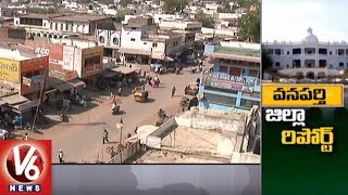 Special Report On Newly Formed Wanaparthy District And Its Development | Ground Report | V6 News