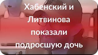 Хабенский и Литвинова показали подросшую дочь
