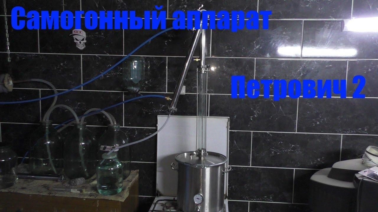 Петрович самогонный аппарат официальный сайт самогонный аппарат купить в ангарске