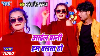 #VIDEO - आईल बानी हम बारात हो I #Rakesh Singh Alwela I Aail Bani Ham Barat Ho I 2020 Bhojpuri Song