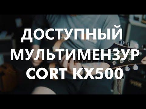 Доступная мультимензурная гитара Cort KX500