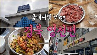 [국내여행 브이로그(vlog)/국내여행지 추천] 경북 …