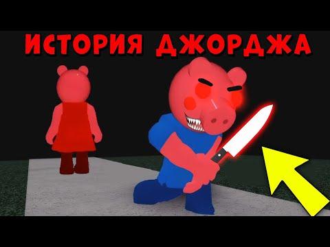 ЧТО СЛУЧИЛОСЬ С ДЖОРДЖЕМ? Искаженная память Пигги 12 глава | Roblox Piggy Memory
