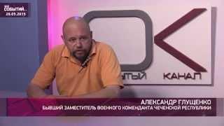 Гость в студии. Александр Глущенко (28.05.2015)