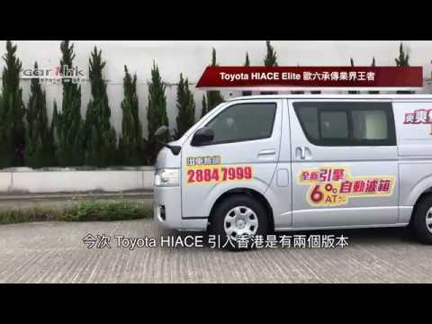 Toyota HIACE Elite 歐六承傳業界王者