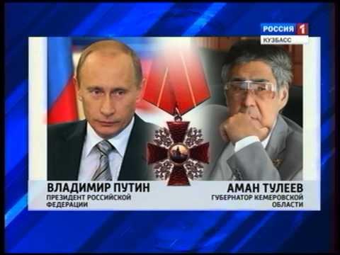 Тулеев попросил у Путина прощения за трагедию в ТЦ  РИА