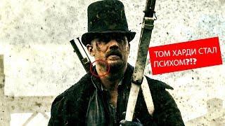 "ТОМ ХАРДИ СТАЛ ПСИХОМ?!? сериал ""ТАБУ"" 2017 ОбЗОР"