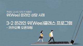 위(Wee) 온라인 상담사례 (3-2) 카카오 오픈 채…