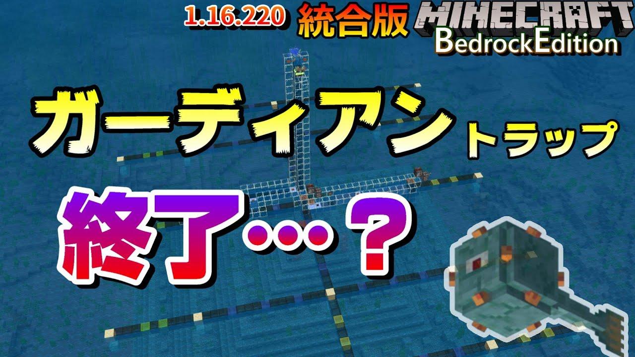 版 統合 ガーディアン トラップ 【マインクラフト】一番簡単なガーディアントラップ!水抜き不要!