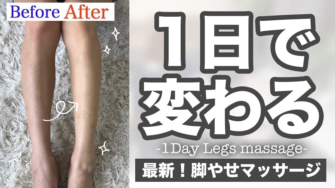 【ガチで変わる】ふくらはぎが細くなる脚痩せマッサージ❕