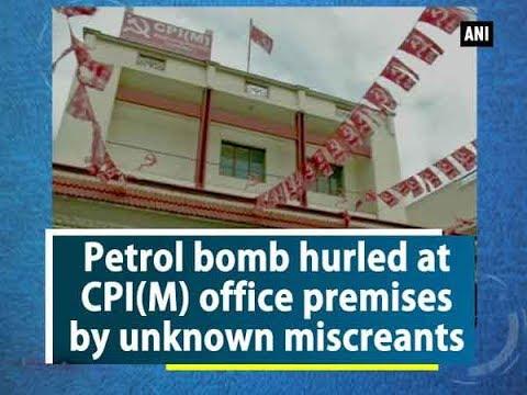 Petrol bomb hurled at CPI(M) office premises by unknown miscreants - Tamil Nadu News