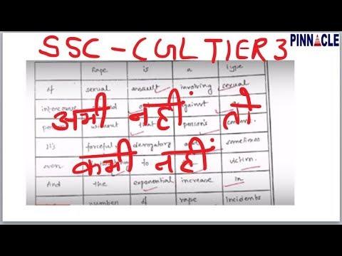 SSC CGL Tier 3 : अभी नहीं तो कभी नहीं होगा  I join SSC CGL JobAssure Tier 3