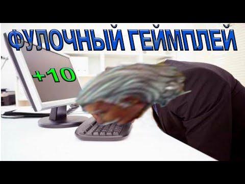видео: #5 БИТВА ФУЛОК НА 1800-2100+ (МАГ) prime world