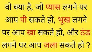 कुछ मजेदार दिमागी पहेलियाँ | Paheliyan in Hindi | पहेलियाँ जवाब के साथ