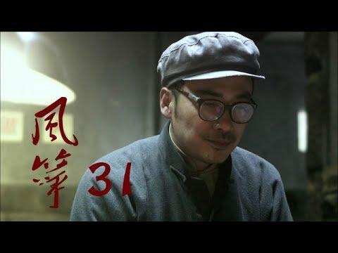 风筝 | Kite 31【DVD版】(柳雲龍、羅海瓊、李小冉等主演)