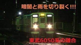 【東武】6050系 6172F&6173F 明神駅での離合(FHD)
