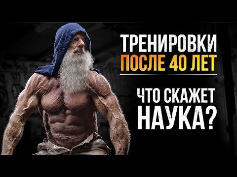 ТРЕНИРОВКИ ПОСЛЕ 40 ЛЕТ ДЛЯ ЗДОРОВЬЯ