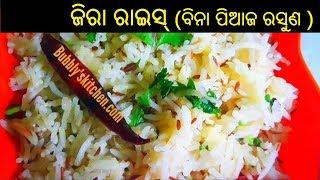 ଜିରା ରାଇସ୍   Jeera Rice in Odia   Odia Jeera Rice   How to Make Jeera Rice in Odia   ODIA FOOD