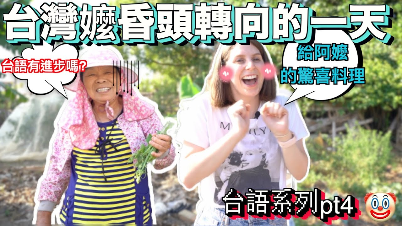 有孫媳自美國來不亦樂乎🤣之與阿嬤講台語一整天🤪 ft 阿嬤 |American Girl Spending Time With Grandma speaking Taiwanese
