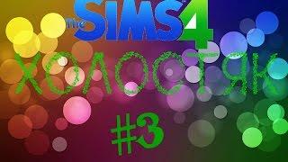 The Sims 4 - Challenger Холостяк #3 Обычный денёк