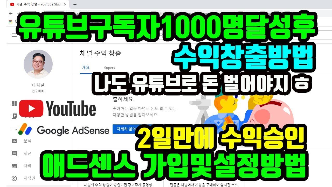 유튜브 구독자 1000명후 수익창출 방법 , 애드센스 신청방법 (2일만에 수익승인 ㅎㅎ)