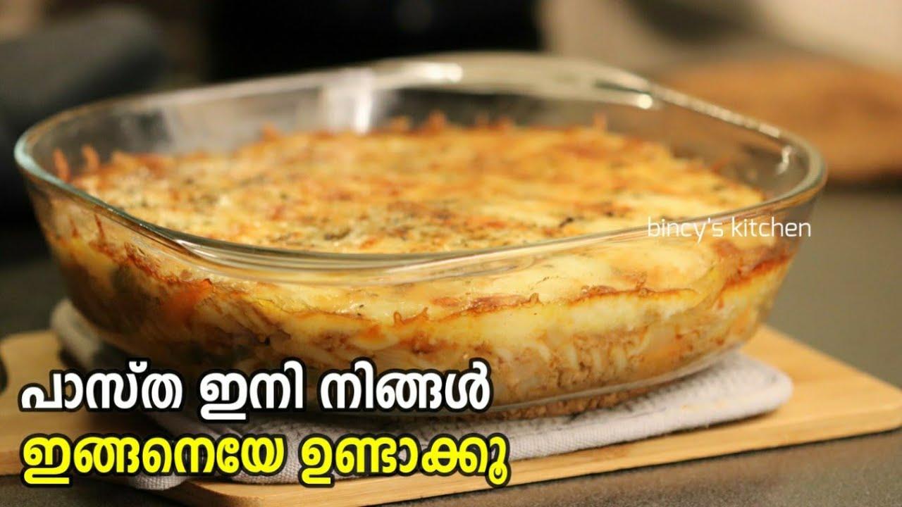 Download പാസ്ത ഇനി ഇങ്ങനെ ഒന്ന് ഉണ്ടാക്കി നോക്കൂ | Best Pasta Recipe Ever | Yummy Meat Pasta Recipe Malayalam