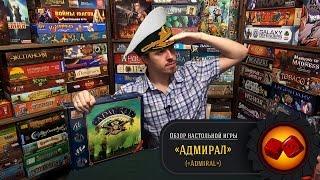 """Настольная Игра """"Адмирал"""" - обзор от """"Два в Кубе"""""""