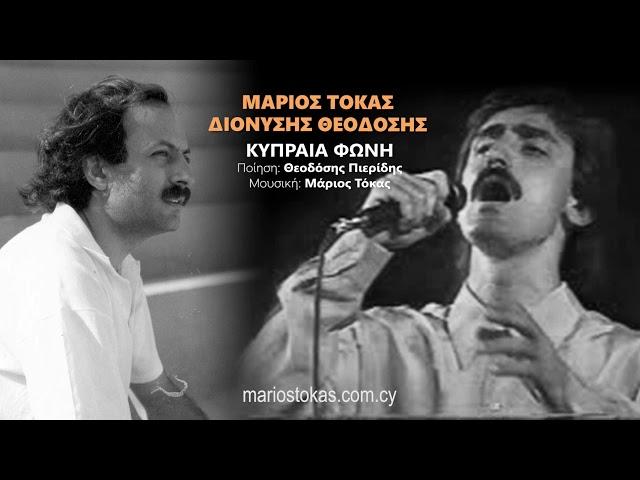 Κυπραία Φωνή - Διονύσης Θεοδόσης, Μάριος Τόκας (ΑΝΕΚΔΟΤΟ ΣΠΑΝΙΟ)