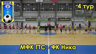 МФК ГТС Ника 23 12 2020 Суперлига г Самара мини футбол