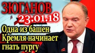 ЗЮГАНОВ. Я говорил Путину, как важно иметь честные выборы 23.01.18