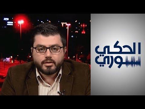 المحلل اياد حجة: هكذا تنفذ ا?يران مشروعها الاقتصادي في سوريا  - 00:59-2020 / 4 / 1