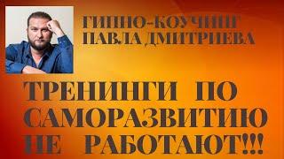 Гипно Коучинг Павла Дмитриева - Кагдаж вы уже научитесь?