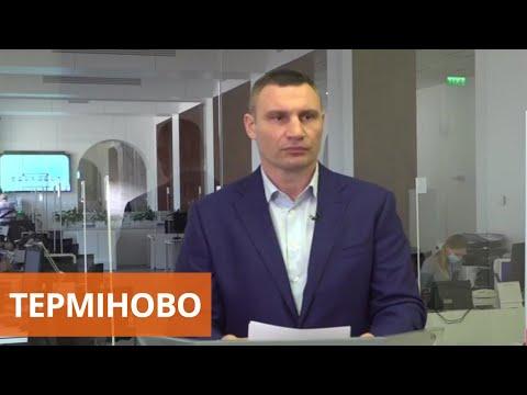 Коронавирус 7 апреля | Виталий Кличко о распространении Covid-19 в Киеве