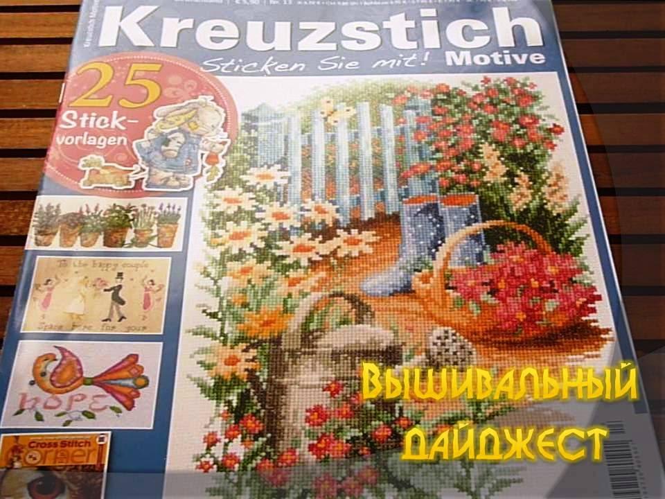 Вышивка немецкие журналы