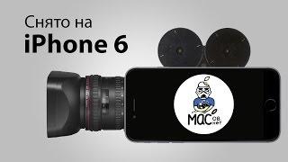 Снято на iPhone 6. Стоит ли покупать зеркалку для видео.(Все подробности у нас на сайте! http://goo.gl/k8BRCi ☆Подписчикам — скидки! ☆Присоединяйся: http://goo.gl/3upN2D •̪○Есть..., 2015-03-04T07:03:53.000Z)