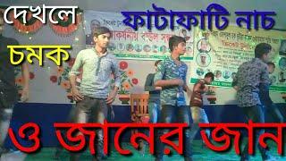 O janer jan bangla new video dance 2021 shamer khan O janer jan Dance video(360p)