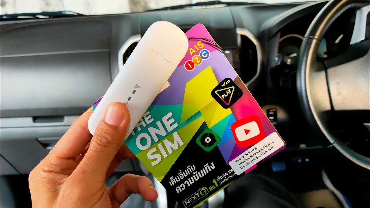 แนะนำอุปกรณ์แชร์เน็ตไวไฟ ใช้ในรถ ในบ้าน พกพาได้ ใช้คู่ซิมเทพรายปี ไม่ต้องจ่ายรายเดือน