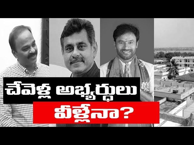 Special Story on Chevella Lok Sabha Constituency  : చేవెళ్ల పార్లమెంట్ అభ్యర్థుల పై ఆసక్తికర చర్చ