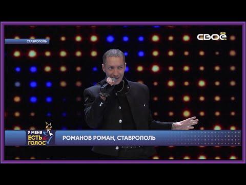 РОМАН РОМАНОВ  СТАВРОПОЛЬ  У МЕНЯ ЕСТЬ ГОЛОС 2019