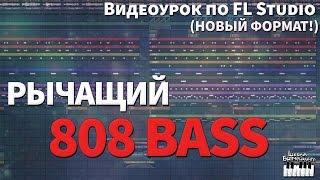 РЫЧАЩИЙ 808 БАС | DOPE 808 BASS | FL STUDIO ОБУЧЕНИЕ