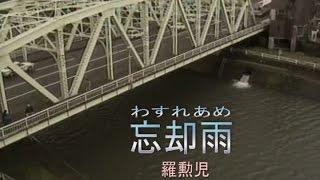 羅勲児 - 忘却雨