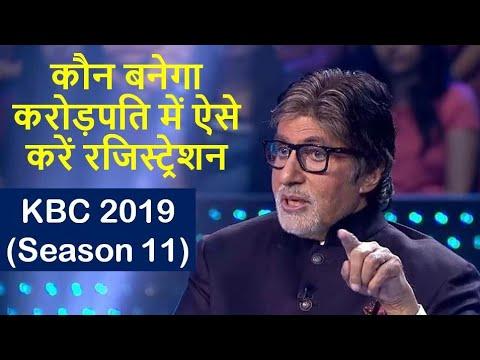 Kaun Banega Crorepati KBC- 2019 (Season 11) Registration & Auditions