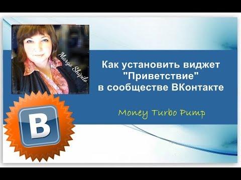 Как установить виджет Приветствие в сообществе ВКонтакте