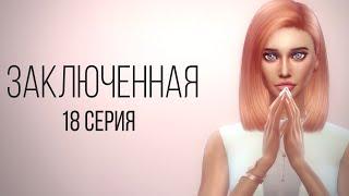 Сериал Sims 4   Заключенная 18 серия