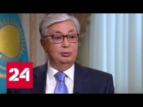 Смотреть Президент Казахстана: нам повезло с соседями - Россия 24 онлайн